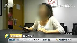 [中国财经报道]无签证无资质 外籍保姆市场黑工频现| CCTV财经