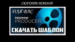 """Скачать проект """"Лето 2017""""№1 для ProShow Producer"""