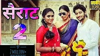 सैराट 2 -Sairat 2 official HD trailer 2018 | akash toshar | rinku rajguru |