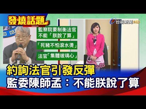 約詢法官引發反彈 監委陳師孟:不能朕說了算【發燒話題】