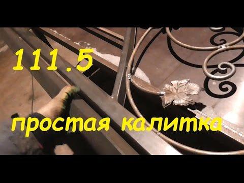111.5 Калитка своими руками. #ХОЛОДНАЯ КОВКА  #БЕЗ СТАНКОВ И #НАГРЕВА.