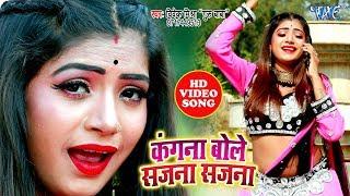 Kangna Bole Sajna Sanja   Vivek Mishra Guru Baba का सबसे हिट वीडियो सांग 2019