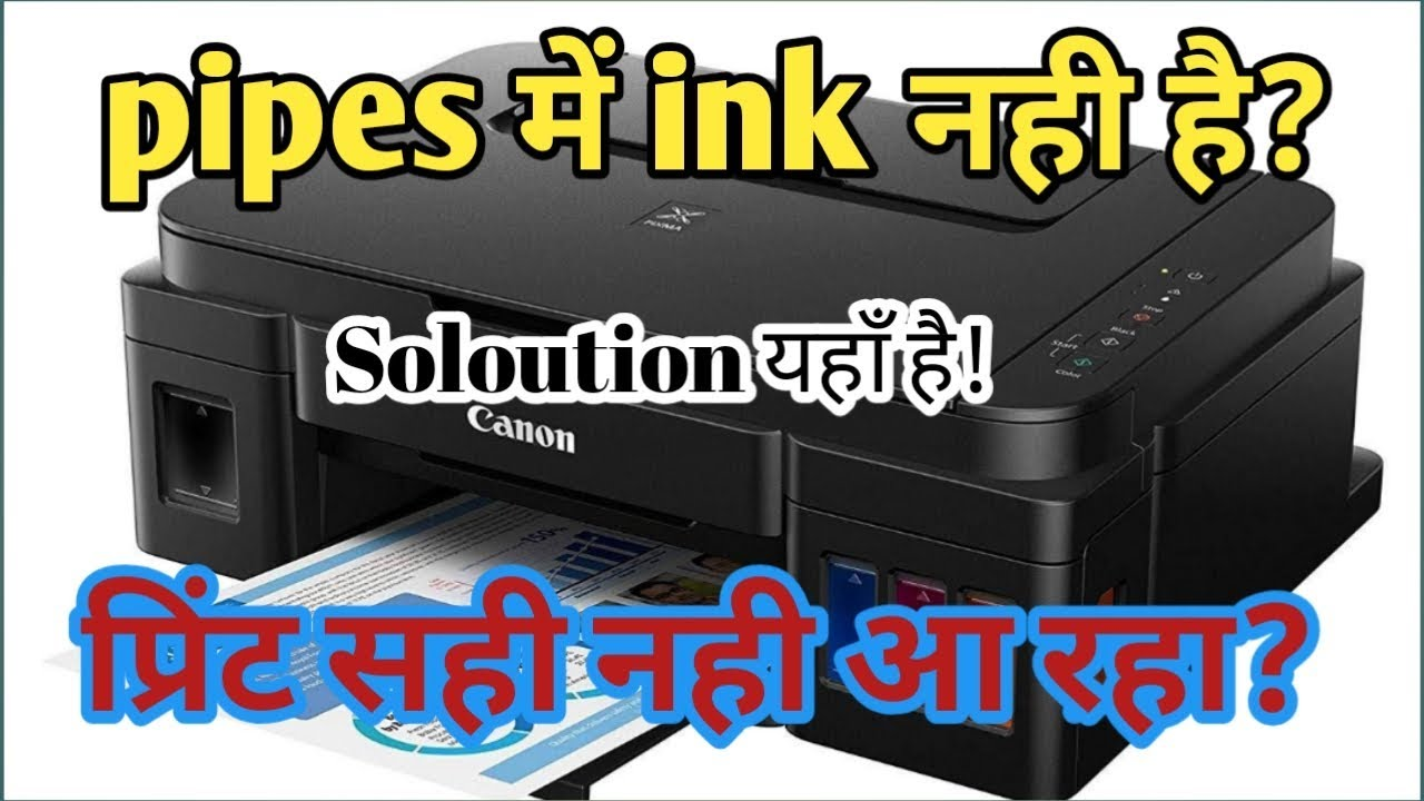 Canon Pixma G2000, G3000 Series, Ink Problem, Empty Ink Pipes, HINDI