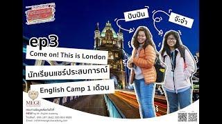 🎉【 English Camp - Ep.3 】แคมป์อังกฤษ-เรียน-เที่ยว-ดูบอล-ลอนดอน-สกอตแลนด์ 🎉