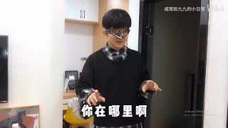[BL] Gay Couple Play Blind Man's Buff - Tieu Cuu & Tao Uy