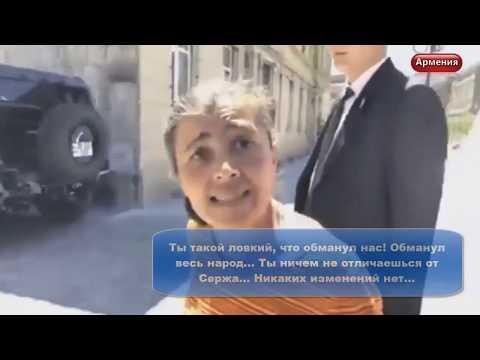 Армянка орёт на Пашиняна: «Ты такой ловкий, что обманул нас!»