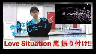 Love situation(サビ) / ARASHI  嵐 振り付けレッスン Dice-K 嵐 検索動画 50