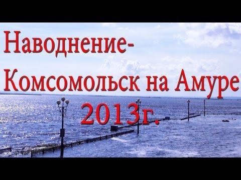 Комсомольск-на-Амуре — Википедия