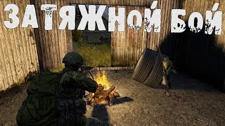 DayZ Standalone | Russian Mafia | Затяжной бой