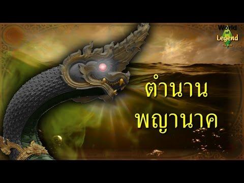 ตำนาน พญานาค : ตำนานไทย - ลาว : World of Legend #โลกแห่งตำนาน : ใหม่จังจ้า : The sims 4