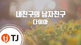 [TJ노래방] 내친구의남자친구 - 다이아(DIA) / TJ Karaoke