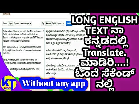 longest English news text Google  translated kannada language within one second  without any app
