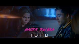"""Настя Рыбка - """"Понты"""" ПРЕМЬЕРА КЛИПА 2019"""