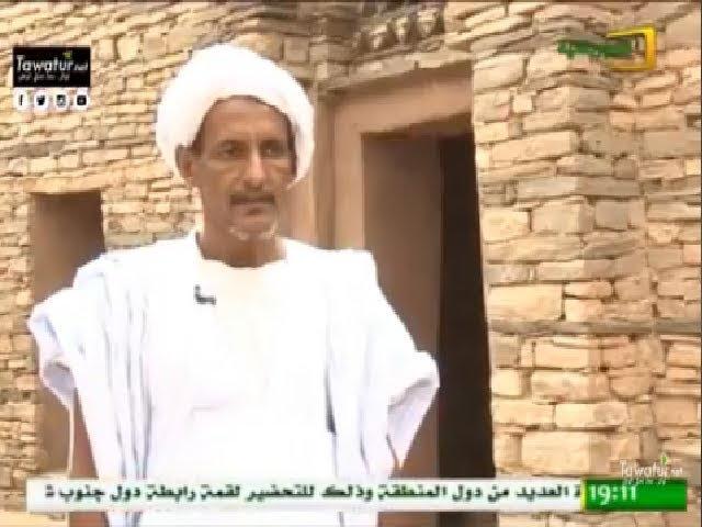 برنامج موريتانيا الأعماق - مدينة تيشيت التاريخية - قناة الموريتانية