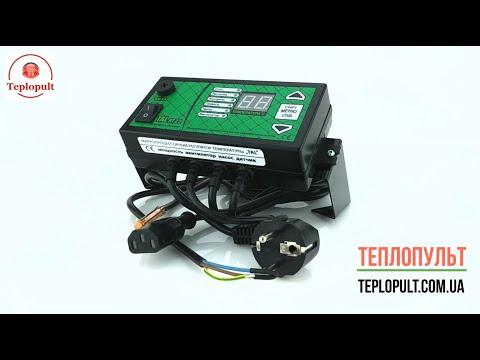 Автоматика для котла TAL RT-22