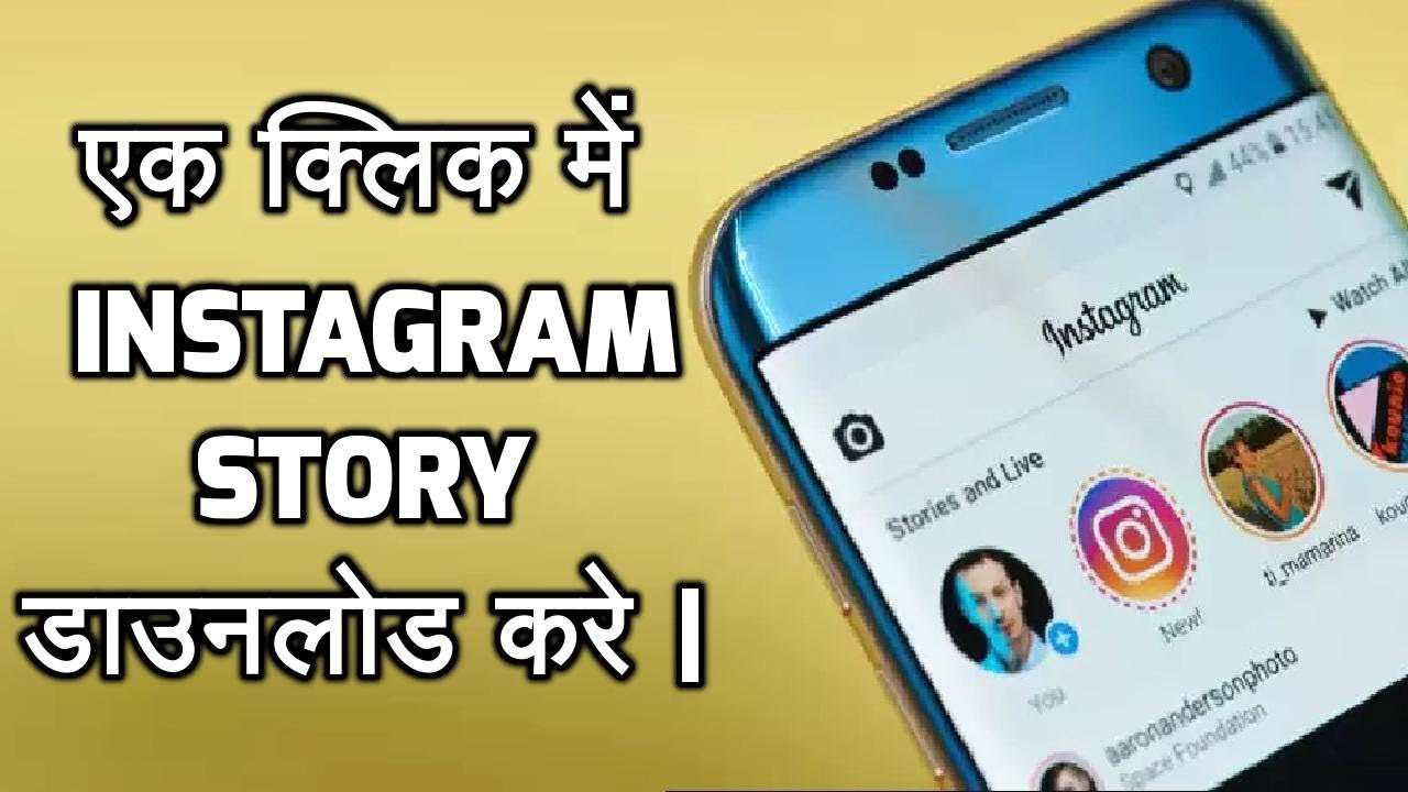 How To Download Instagram Stories | instagram stories downloader