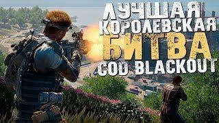 BLACKOUT - УБИЙЦА ВСЕХ КОРОЛЕВСКИХ БИТВ - Call of Duty: Black Ops 4 Blackout [Стрим, Первый взгляд]