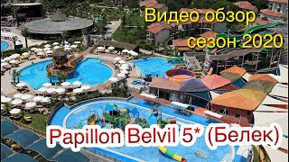 Обзор отеля Papillon Belvil 5 Белек