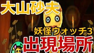 妖怪ウォッチ3 大山砂夫(おおやますなお)出現場所・入手方法