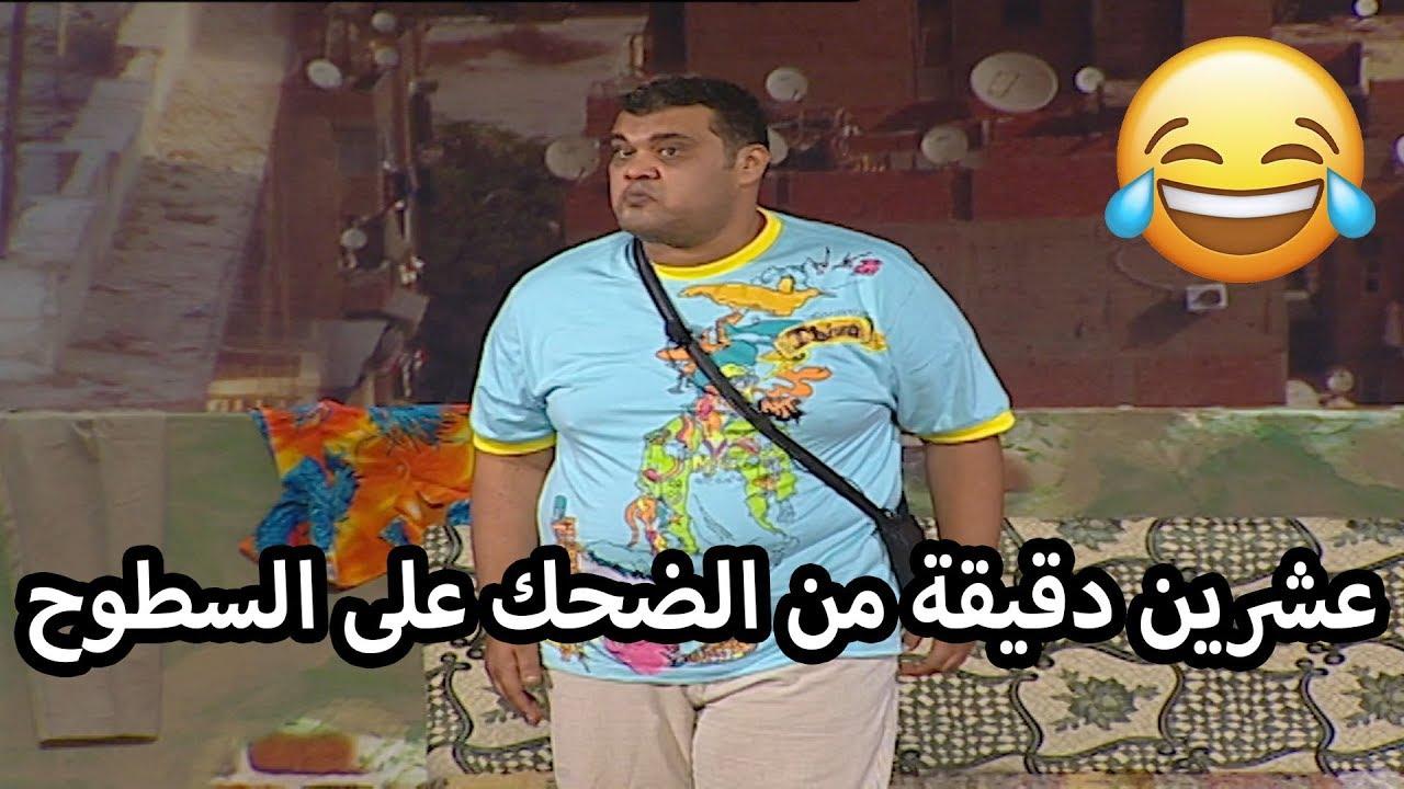 عشرين دقيقة من الضحك مع نجوم تياترو مصر على السطوح