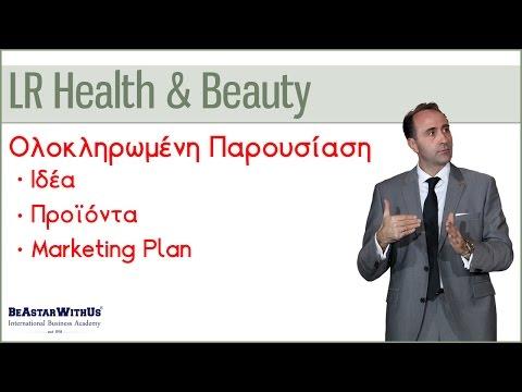 LR Health & Beauty Ολοκληρωμένη Παρουσίαση: Ιδέα-Προϊόντα-Marketing Plan