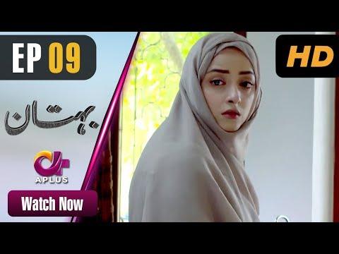 Bohtan - Episode 9 - Aplus ᴴᴰ Dramas