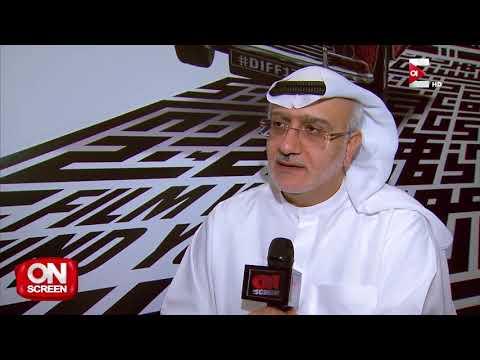 On screen - لقاء مع مسعود أمرالله آل علي مدير مهرجان دبي السينمائي  - 22:20-2017 / 12 / 14