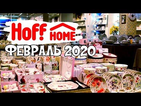 💖HOFF HOME💖ВОТ ЭТО ДА! 😳ПРИЯТНО УДИВИЛ!💝ОБЗОР ПОЛОЧЕК МАГАЗИНА ХОФФ 👀ФЕВРАЛЬ 2020/Kseniya Kresh