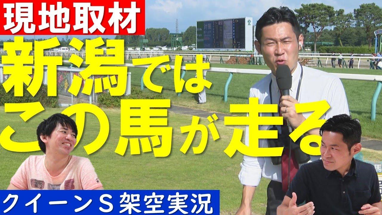 「新潟で活躍するのは○○に強い馬」吉原アナが現場で仕入れたとっておき情報&クイーンS架空実況【はみだし競馬BEAT #164】