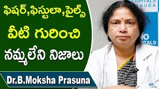 Unbeliveble Facts About Fussion, fistula ,Piles || Dr.Moksha Prasuna || Doctors Tv