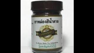 Лечебные бальзамы Таиланда, (коричневый). 50 мл. Тайские штучки.(, 2016-01-15T01:13:36.000Z)
