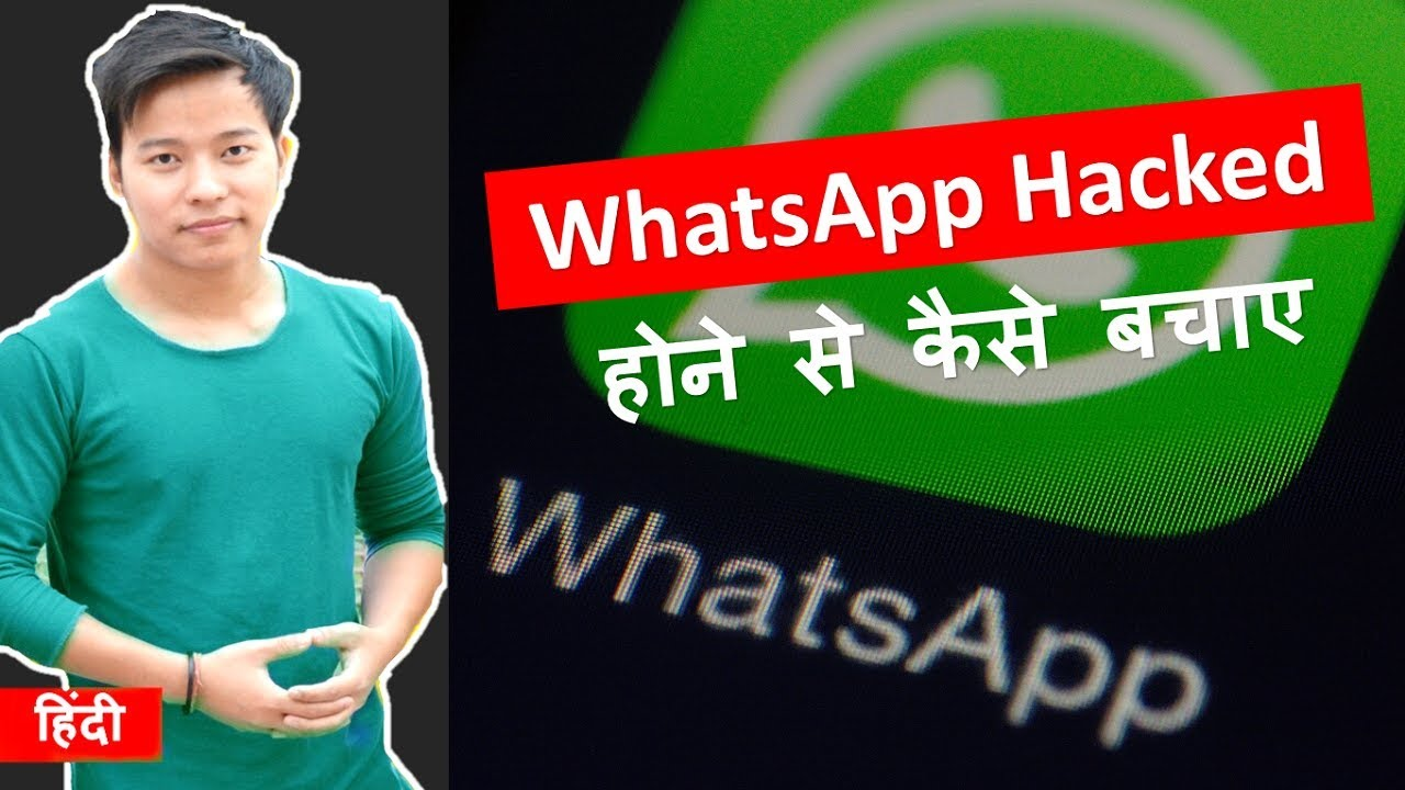 How to Secure WhatsApp from hackers ? Whats App ko hack hone se kaise  bachaye