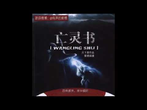 《亡灵书》有声小说 第 004 集 慢语细声