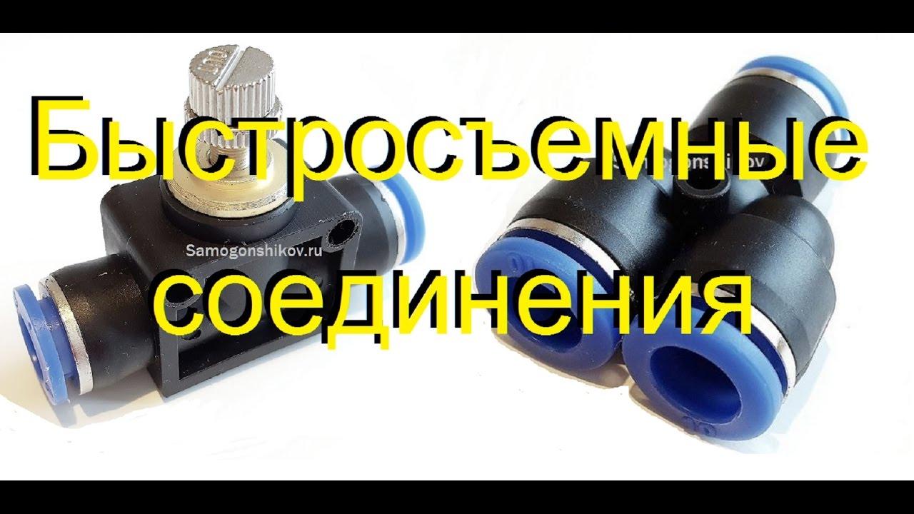 Купить быстросъемные соединения для самогонного аппарата самогонный аппарат водяная баня конструкция