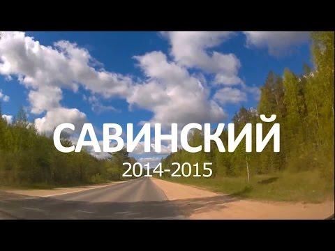 посёлок Савинский 2014-2015