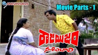 Rowdyism Nasinchali Movie Parts 1/11 - Rajasekhar, Vani Viswanathan - Ganesh Videos