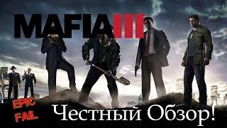 Mafia 3 - Честный Обзор!