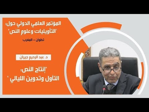د. عبد الرحيم جيران:  -إنتاج النص: التآول وتدوين الليالي -  - 18:51-2019 / 6 / 20