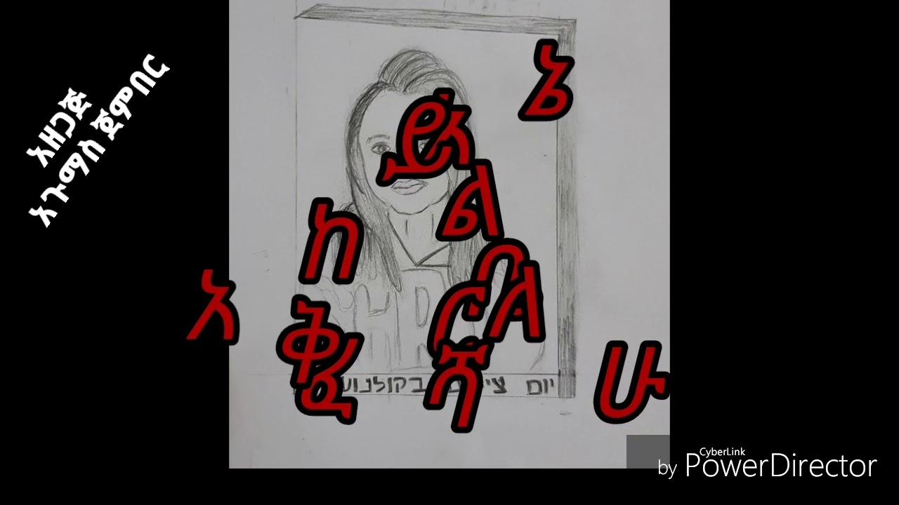 Download Girma Tefera Kasa Tadyalehu ግርማ ተፈራ ካሳ ታድያለሁ גרמה טפרה קסה טדיילהו