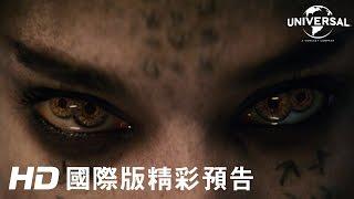 【神鬼傳奇】首支精采預告-2017年暑假 震撼登場