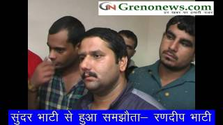 WE HAVE PACT WITH SUNDAR BHATI SAYS RANDEEP