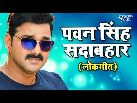 Pawan Singh का सदाबहार सुपरहिट गाना - Superhit Bhojpuri Hit Songs 2018 - Video Jukebox
