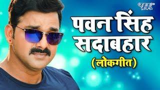 Pawan Singh का सदाबहार सुपरहिट गाना Superhit Bhojpuri Hit Songs 2018 Jukebox