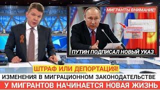У мигрантов начинается новая жизнь Путин подписал новый указ