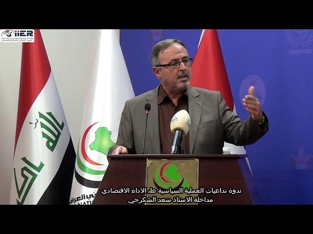 ندوة تداعيات العملية السياسية على الاداء الاقتصادي 2018/4/14 مداخلة الاستاذ سعد الشكرجي