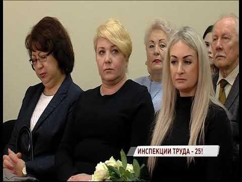 Государственная инспекция труда Ярославской области отмечает юбилей