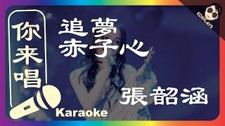 (你来唱) 追夢赤子心 張韶涵 歌手2018 伴奏/伴唱 Karaoke 4K video