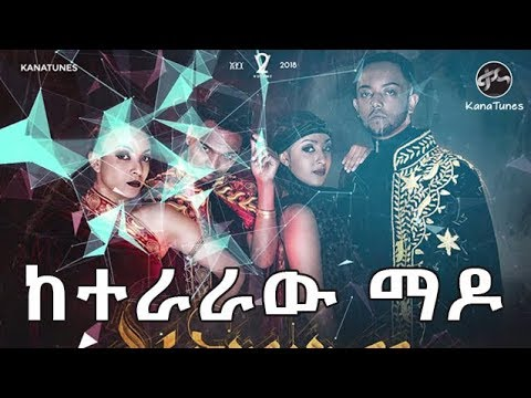 Ethiopian : Jano Band - Keteraraw Mado | ጃኖ ባንድ - ከተራራው ማዶ  - New Ethiopian Music 2018