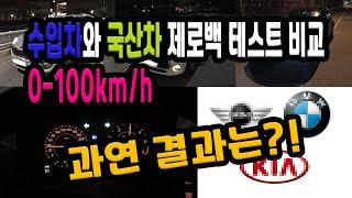 [21.01.09] 국산차와 수입차 제로백 테스트(미니…