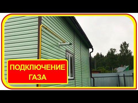 Газификация частного дома в Подмосковье. Стоимость подключения?